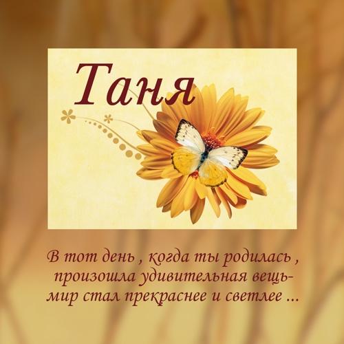Смешные поздравления с днем рождения татьяна